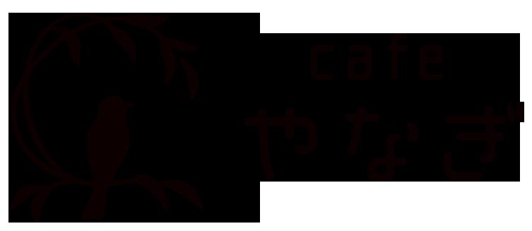 芦原橋 yanagi
